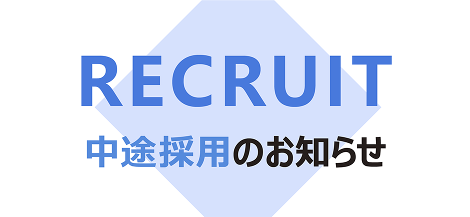 Mid-Career Recruitment Site