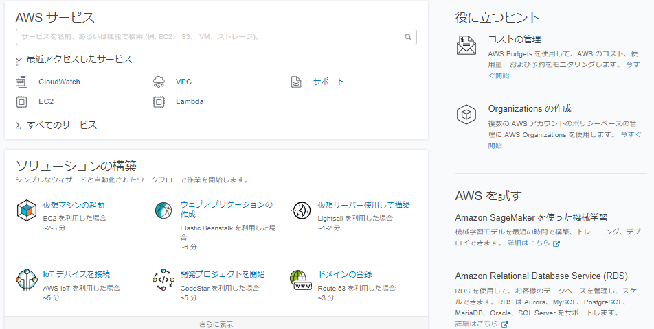 ruby-aws-management-console