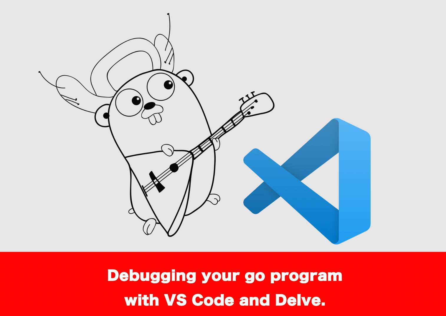 Visual Studio CodeとDelveでGo言語のアプリケーションをデバッグする