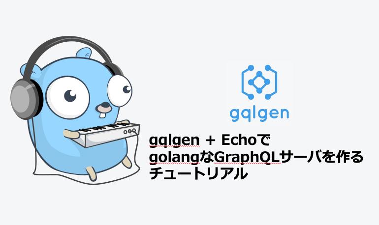 gqlgen + EchoでgolangなGraphQLサーバを作るチュートリアル